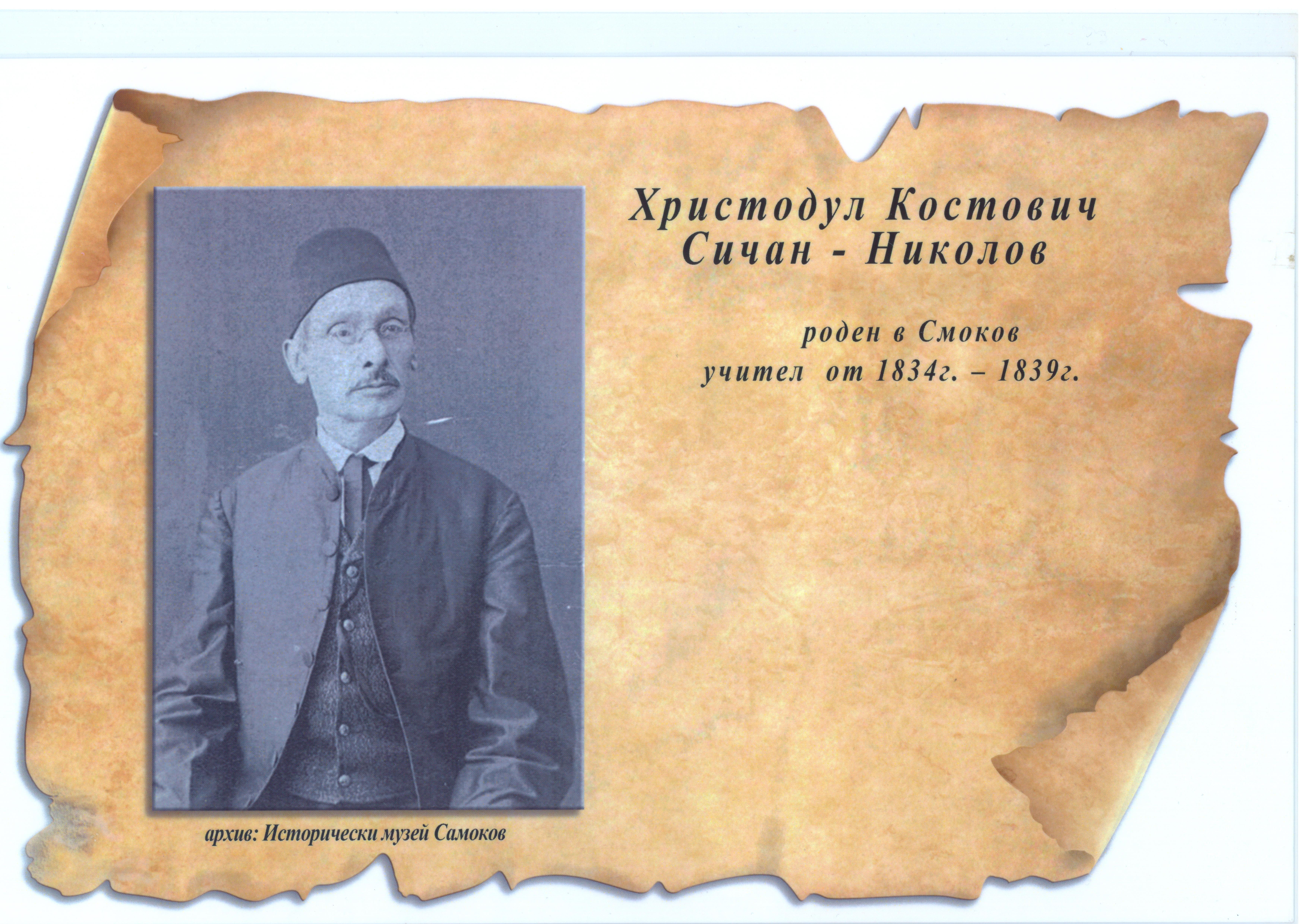 Христодул Костович Сичан - Николов
