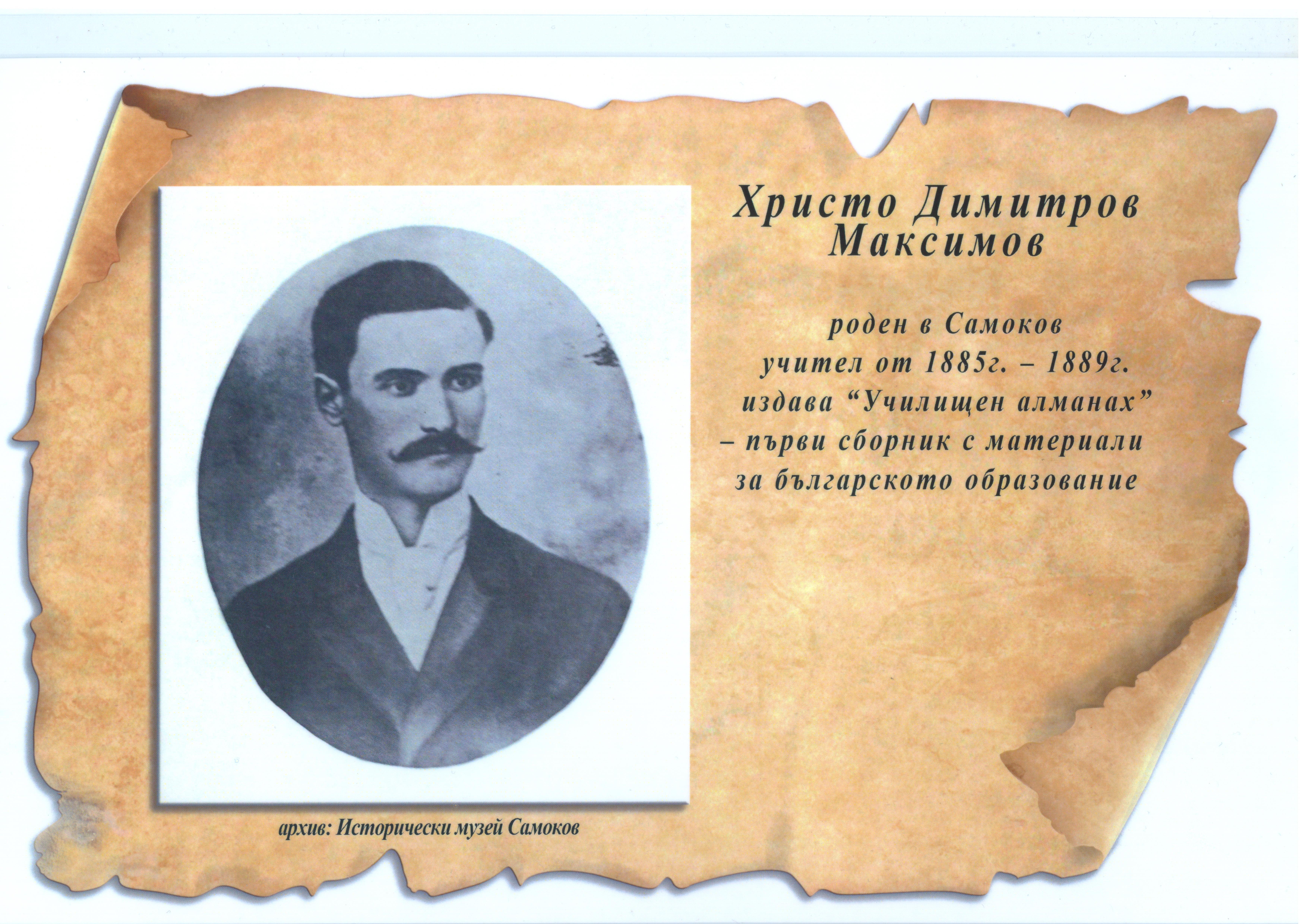 Христо Максимов